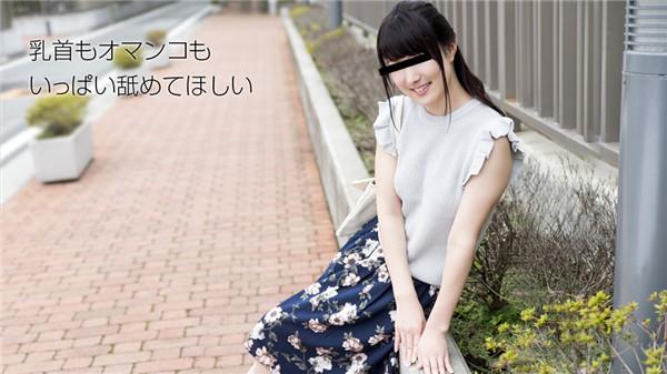 天然むすめ 072818_01 乳首もオマンコも好きです 咲田凛