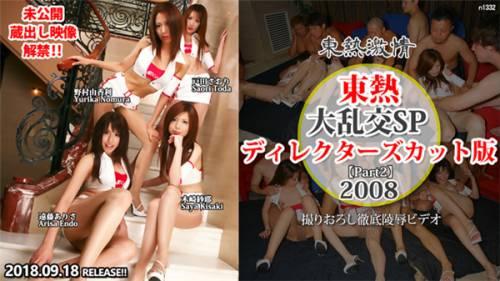 Tokyo Hot n1332 大乱交SP2008ディレィクターズカット版 part2