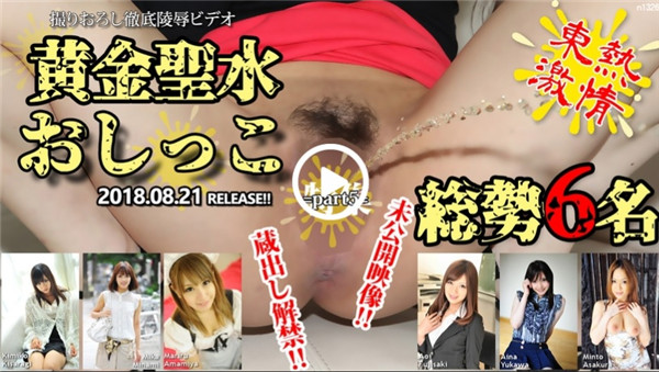 Tokyo Hot n1326 東熱激情 黄金聖水おしっこ特集 part5