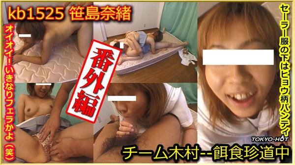 Tokyo Hot kb1525 チーム木村番外編 笹島奈緒