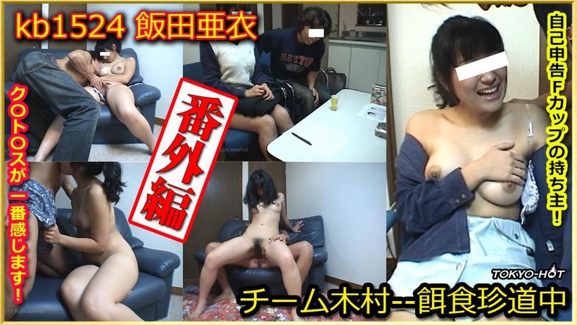 Tokyo Hot kb1524 チーム木村番外編 飯田亜衣