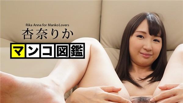 カリビアンコム 071918 711 マンコ図鑑 杏奈りか