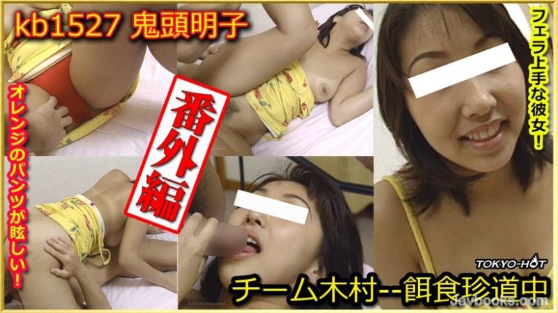 Tokyo Hot kb1527 チーム木村番外編 鬼頭明子