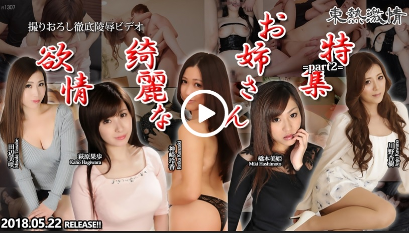 Tokyo Hot n1307 東熱激情 欲情綺麗なお姉さん特集 part2