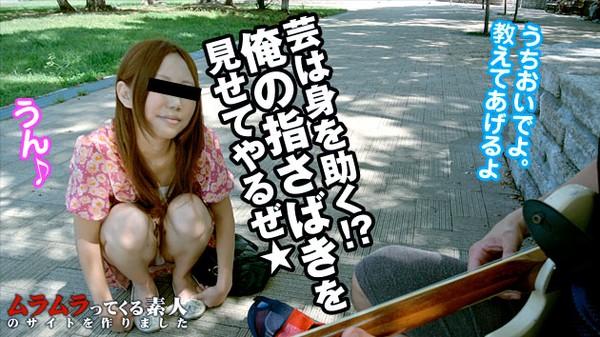 Muramura 013113_816 芸は身を助く僕のギターの指さばきを见て兴味