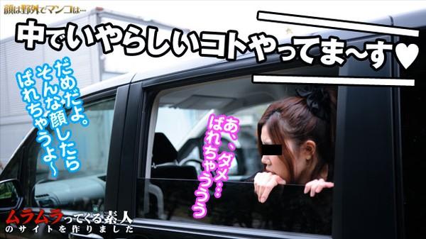 Muramura 011813_809 顔は野外でマンコは车内 后编