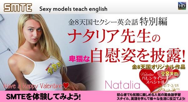 Kin8tengoku 0773 金髪天国 ナタリア先生の卑な自慰姿を披露