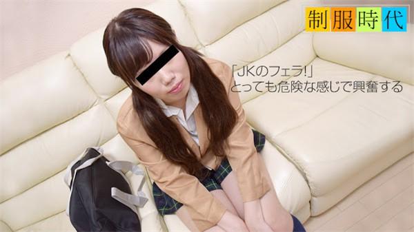 天然むすめ 060518_01 制服時代制服姿でフェラが何時も以上に興奮しました 村松ゆきこ