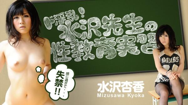Heyzo 0229 ド淫乱水沢先生の性教育実習