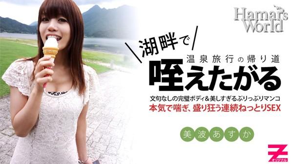 Heyzo 0234 純粋無垢な新人女優の初AV撮影 後編