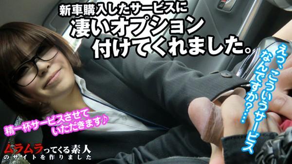 Muramura 020913_822 私の仕返しを吹いて新しい自動車販売店 前編