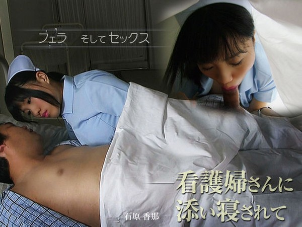 Roselip_fetis 0613 看護婦さんに添い寝されて 石原 香那