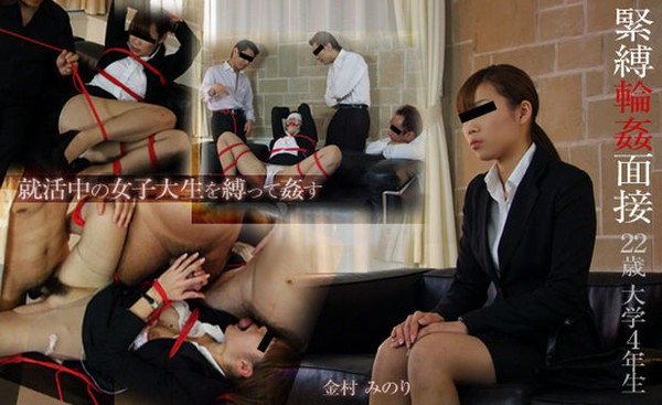 SM_Miracle e0638 緊縛輪姦面接22歳 大学4年生 金村みのり