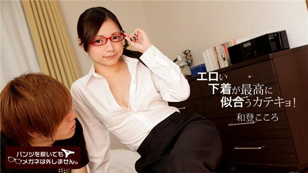 一本道 112118_772 パンツを脱いでもメガネは外しません 家庭教师 和登こころ
