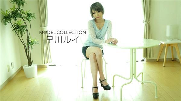 一本道 100418_751 モデルコレクション 早川ルイ
