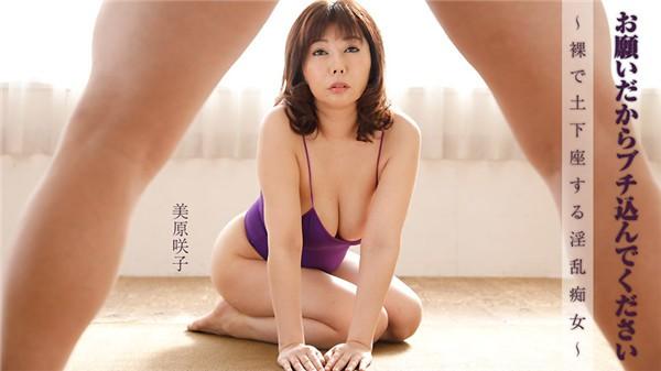 HEYZO 1857 お願いだからブチ込んでください裸で土下座する淫乱痴女 美原咲子