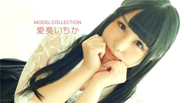 一本道 111718_770 モデルコレクション 愛葵いちか