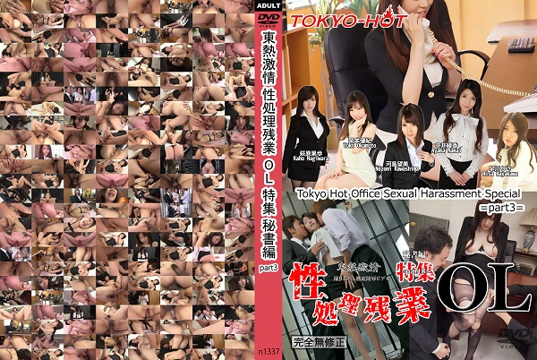 Tokyo Hot n1337 東熱激情 性処理残業 OL 特集 part3