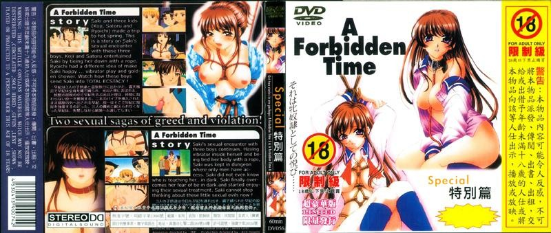 A Forbidden Time Special 特別編 DV 056