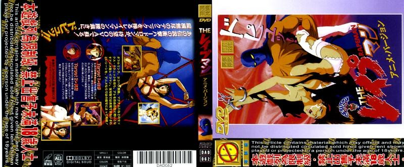 THE RAPE MAN强暴人动画版 DAD 062