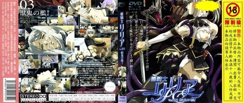 姬騎士莉莉雅 Vol03 獸鬼之檻 DG 031
