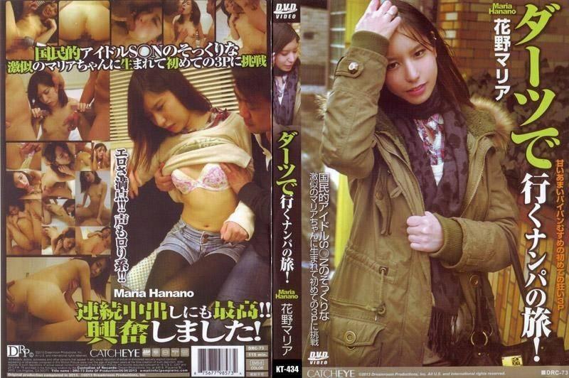 CATCHEYE Vol 73 靠着射飞镖进行的搭讪之旅 花野真里亚