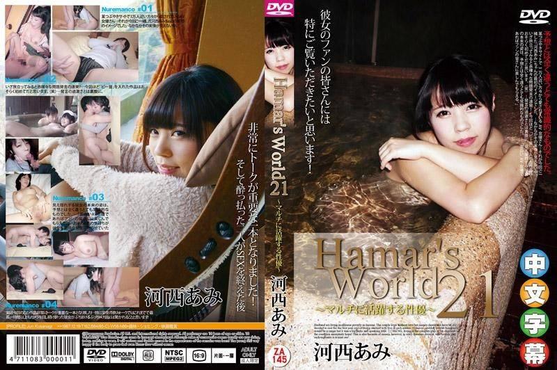 Hamar 039 World 21 多发活跃性女优 河西亚美