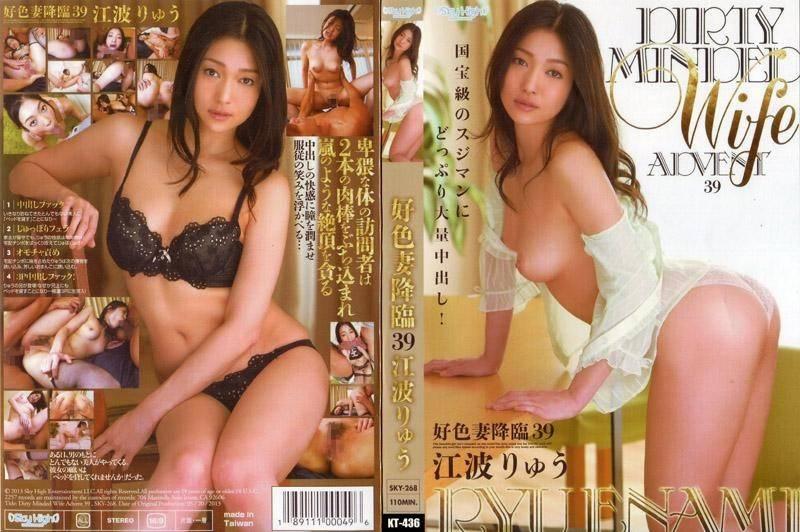 好色妻降临 Vol 39 江波ryu