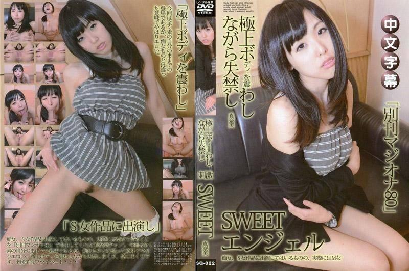 SWEET天使 60