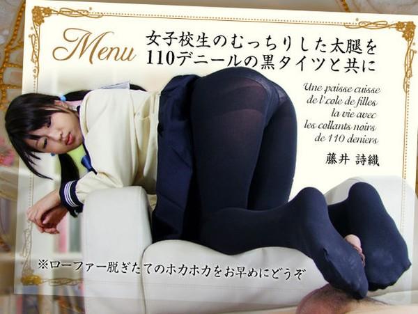 Roselip_fetish 0497 女子校生のむっちりした太腿を110デニールの黒タイツと共に 藤井 詩織