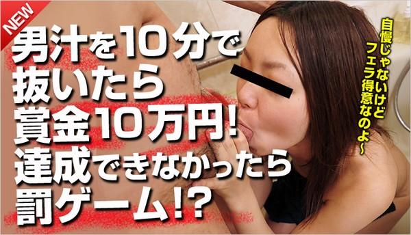 10musume 022013_01 男汁を10分で抜いて賞金をもらおう