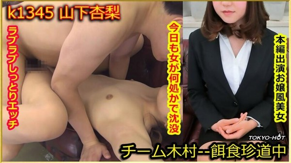 Tokyo_Hot k1345 東京熱 餌食牝 山下杏梨