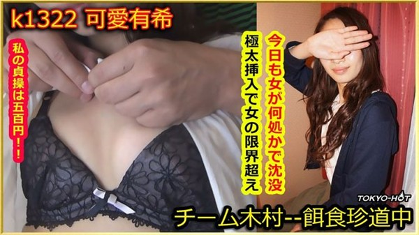 Tokyo_Hot k1322 東京熱 餌食牝 可愛有希