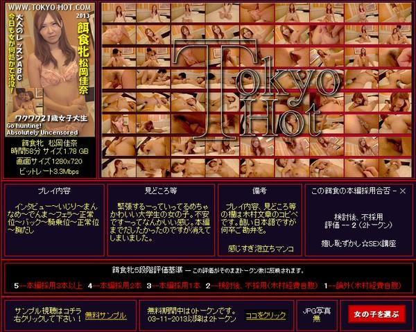Tokyo_Hot k0813 餌食牝 松岡佳奈 Kana Matsuoka