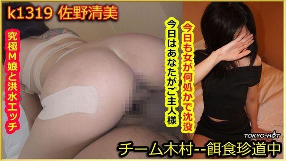 Tokyo_Hot k1319 東京熱 餌食牝 佐野清美