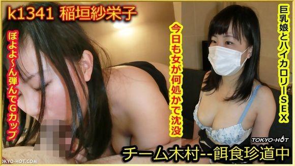 Tokyo_Hot k1341 東京熱 餌食牝 稲垣紗栄子