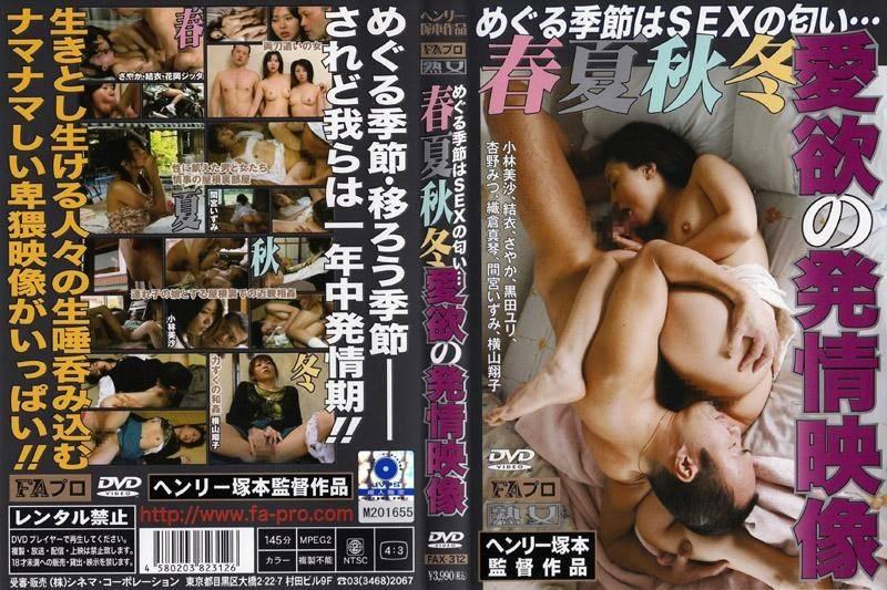 四季有性爱的味道 春夏秋冬 爱慾的发情影像 FAX 312