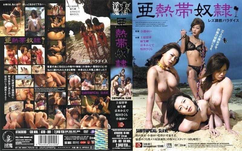 亜熱帯奴隷 レズ調教パラダイス ATID 091