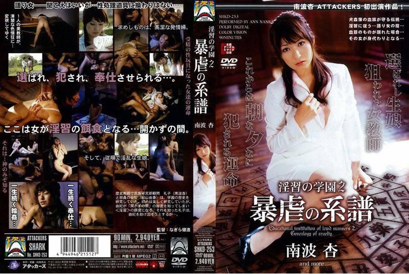 淫習の學園2 暴虐の系譜 SHKD 253