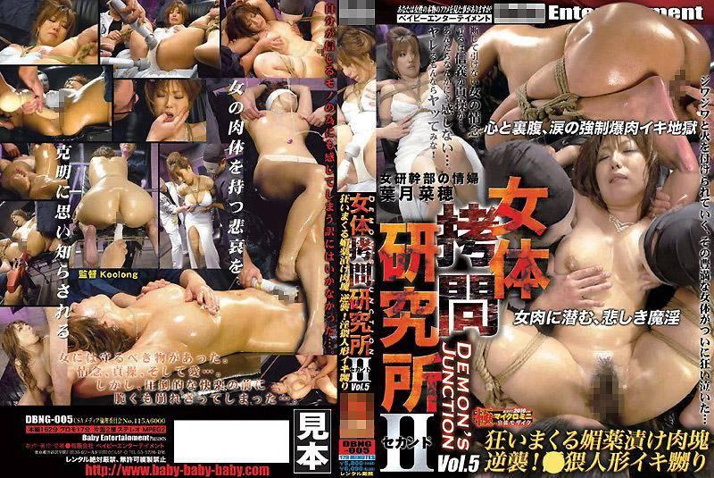女體拷問研究所第二季 VOL。5 DBNG 005