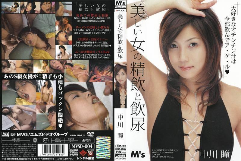美しい女の精飲と飲尿 中川瞳 MVSD 004