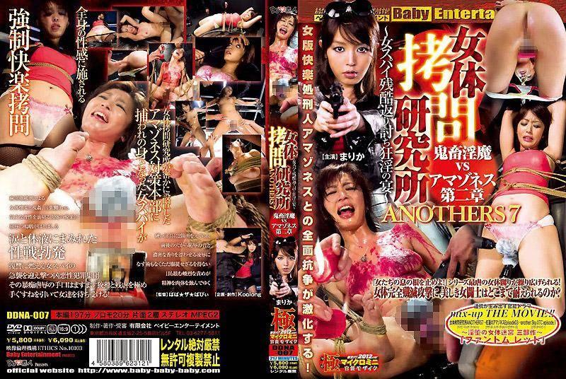 女體拷問研究所 ANOTHERS 7 DDNA 007