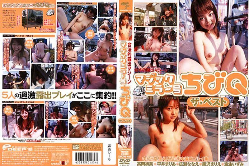 合法的露出マシーン マジックミラー號ちびQ ザ★ベスト DVDPS 491