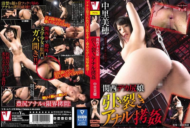關西巨尻妹 撕裂菊花拷問姦 中裡美穗 VICD 367