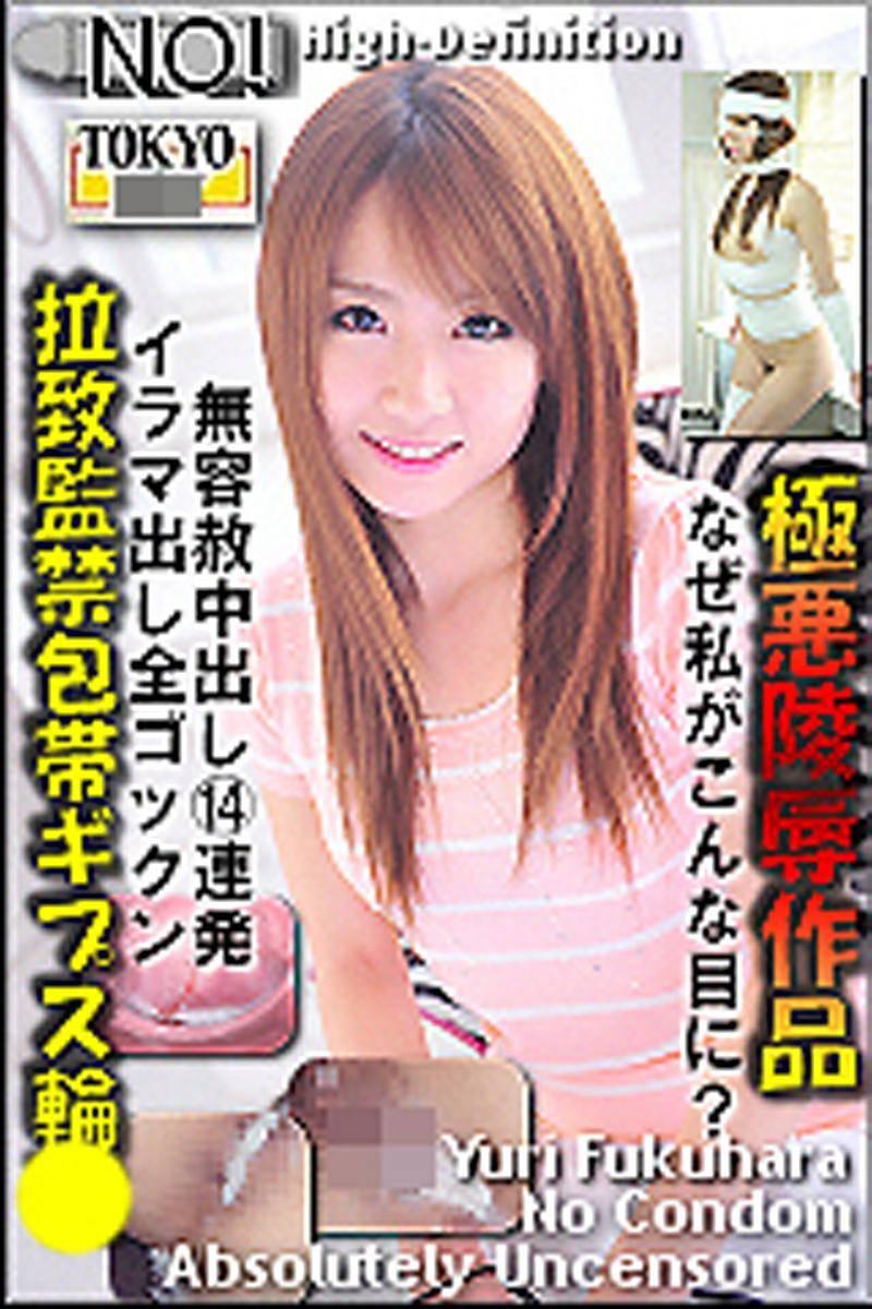 綁架監禁繃帶石膏輪姦 n0752_yuri_fukuhara_ho