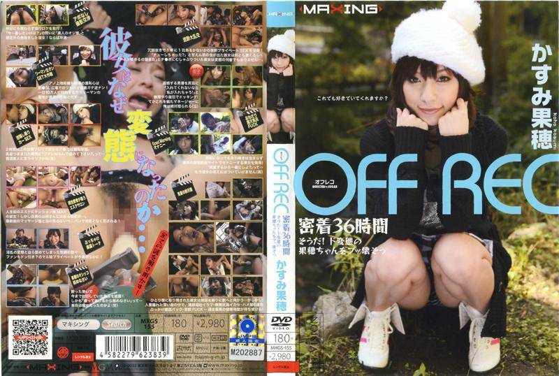 OFF REC 香澄果穗 MXGS 155