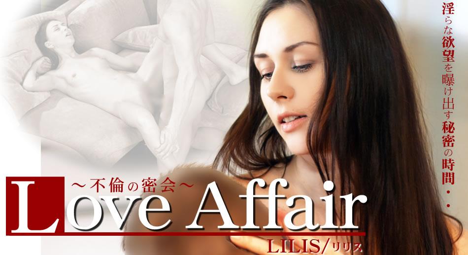 金8天国 1850 リリス Love Affair 不伦の密会 Lilis