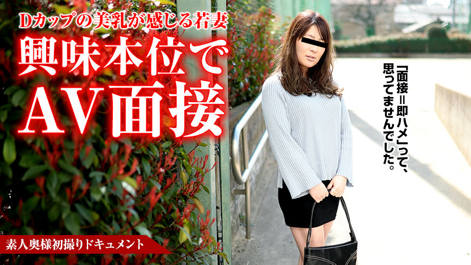 Paco 012618_213 冈村香澄 素人奥様初撮りドキュメント 57