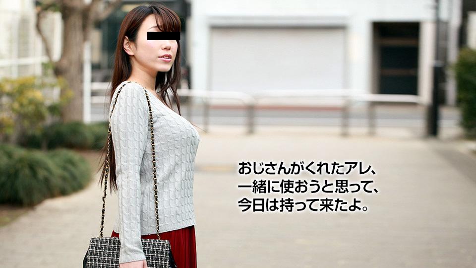 10mu 011018_01 石田结実 おじさんダメいっちゃうよ