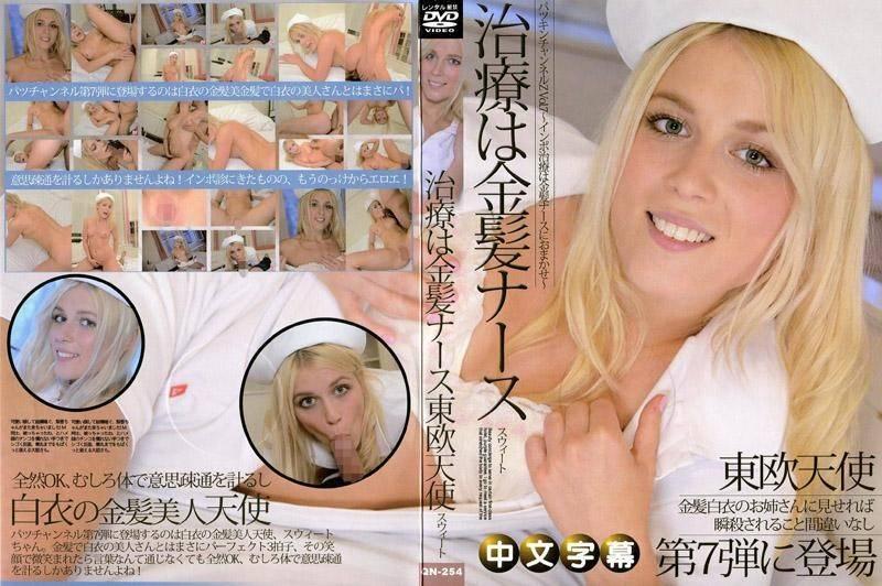 金髮频道Z Vol 7 让金髮护士来做性无能治疗 Sweet